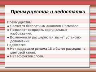 Преимущества и недостатки Преимущества: ● Является бесплатным аналогом Photos