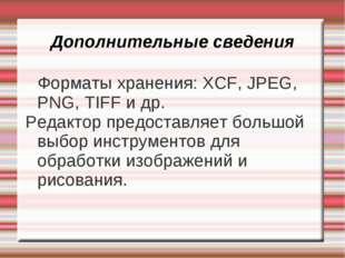 Дополнительные сведения Форматы хранения: XCF, JPEG, PNG, TIFF и др. Редактор