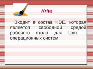 Krita Входит в состав KDE, которая является свободной средой рабочего стола д