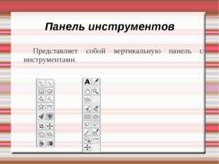 Панель инструментов Представляет собой вертикальную панель с инструментами.