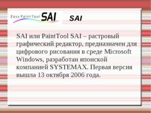 SAI SAI или PaintTool SAI – растровый графический редактор, предназначен для