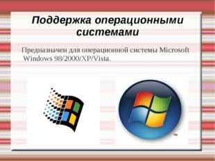 Поддержка операционными системами Предназначен для операционной системы Micro