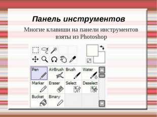 Панель инструментов Многие клавиши на панели инструментов взяты из Photoshop