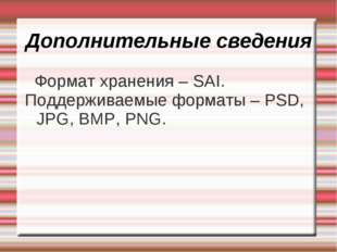 Дополнительные сведения Формат хранения – SAI. Поддерживаемые форматы – PSD,