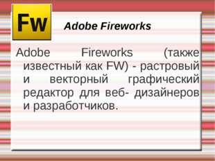 Adobe Fireworks Adobe Fireworks (также известный как FW) - растровый и вектор