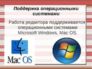 Поддержка операционными системами Работа редактора поддерживается операционны