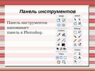 Панель инструментов Панель инструментов напоминает панель в Photoshop.