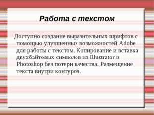 Работа с текстом Доступно создание выразительных шрифтов с помощью улучшенных