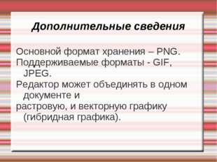 Дополнительные сведения Основной формат хранения – PNG. Поддерживаемые формат