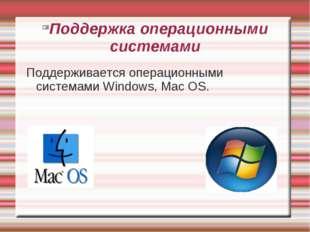 Поддержка операционными системами Поддерживается операционными системами Wind