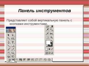 Панель инструментов Представляет собой вертикальную панель с кнопками-инструм