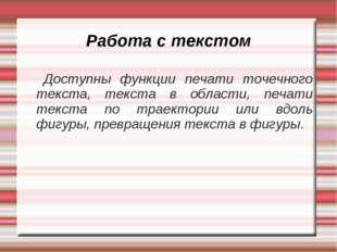 Работа с текстом Доступны функции печати точечного текста, текста в области,