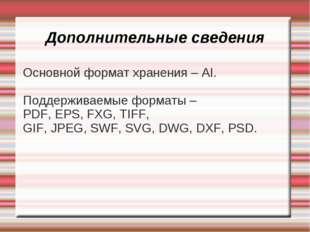 Дополнительные сведения Основной формат хранения – АI. Поддерживаемые форматы