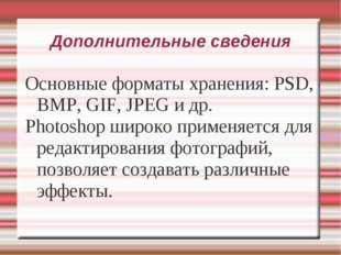 Дополнительные сведения Основные форматы хранения: PSD, BMP, GIF, JPEG и др.