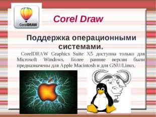 Corel Draw Поддержка операционными системами. CorelDRAW Graphics Suite X5 дос