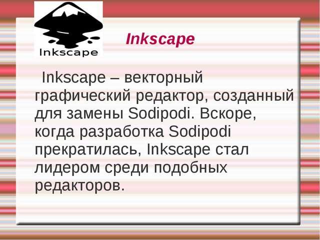 Inkscape Inkscape – векторный графический редактор, созданный для замены Sodi...