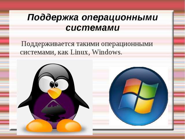 Поддержка операционными системами Поддерживается такими операционными система...