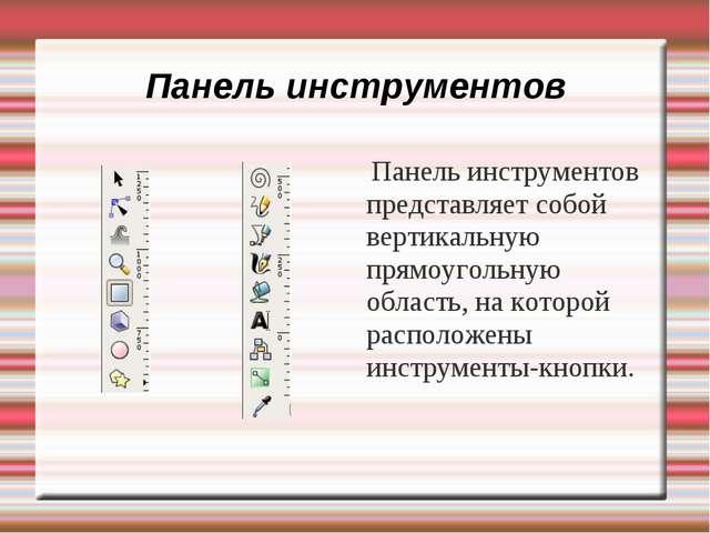 Панель инструментов Панель инструментов представляет собой вертикальную прямо...