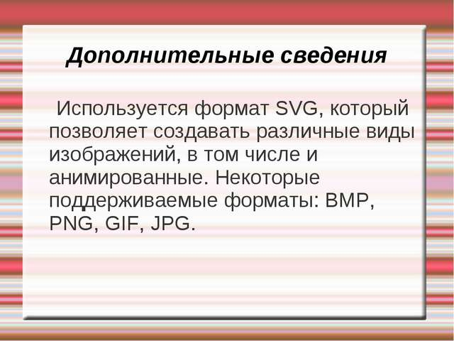 Дополнительные сведения Используется формат SVG, который позволяет создавать...