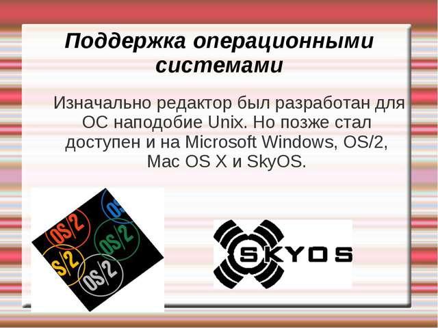 Поддержка операционными системами Изначально редактор был разработан для ОС н...