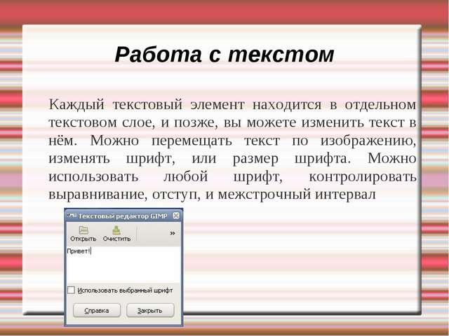 Работа с текстом Каждый текстовый элемент находится в отдельном текстовом сло...