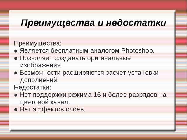 Преимущества и недостатки Преимущества: ● Является бесплатным аналогом Photos...