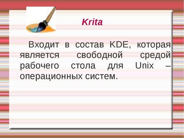 Krita Входит в состав KDE, которая является свободной средой рабочего стола д...