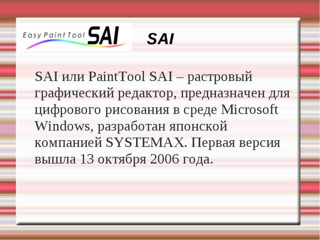 SAI SAI или PaintTool SAI – растровый графический редактор, предназначен для...