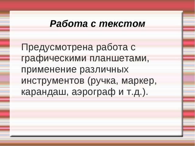 Работа с текстом Предусмотрена работа с графическими планшетами, применение р...