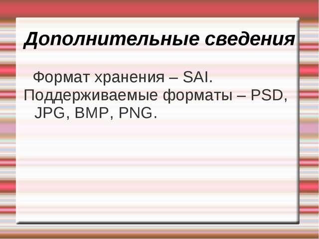 Дополнительные сведения Формат хранения – SAI. Поддерживаемые форматы – PSD,...