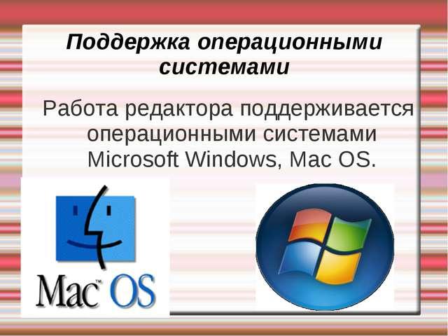 Поддержка операционными системами Работа редактора поддерживается операционны...