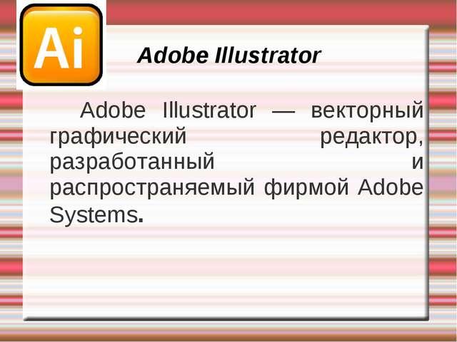 Adobe Illustrator Adobe Illustrator — векторный графический редактор, разрабо...