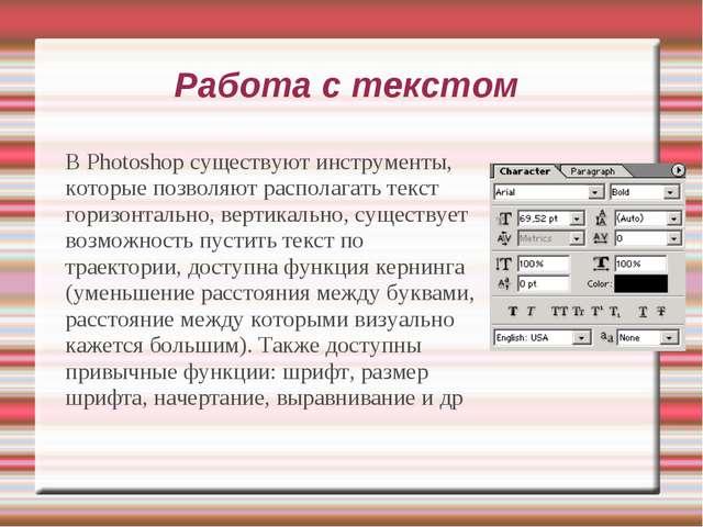 Работа с текстом В Photoshop существуют инструменты, которые позволяют распол...