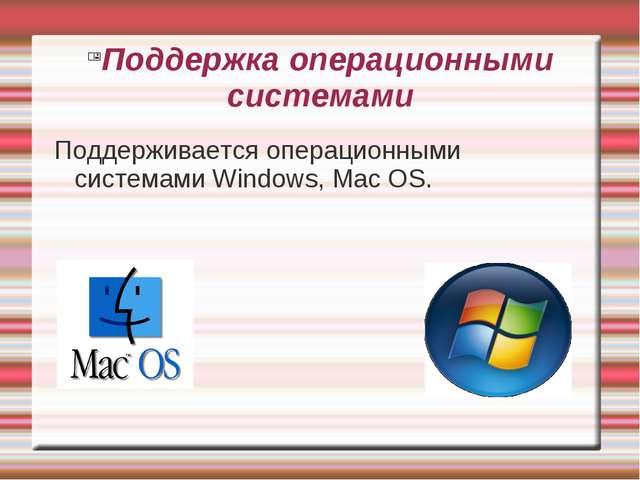Поддержка операционными системами Поддерживается операционными системами Wind...