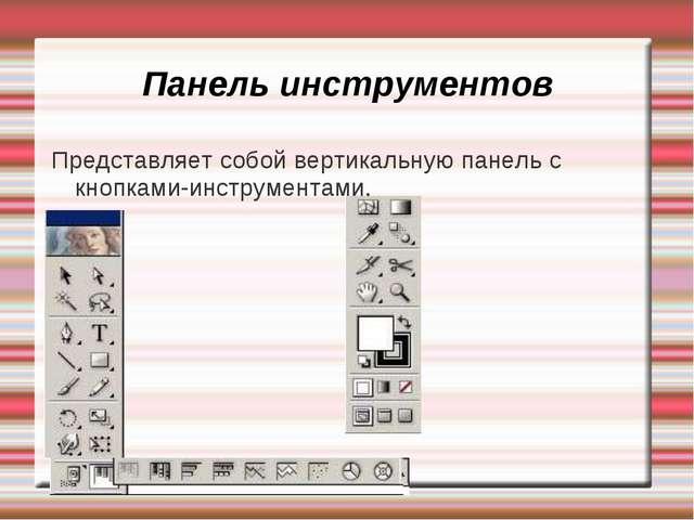 Панель инструментов Представляет собой вертикальную панель с кнопками-инструм...