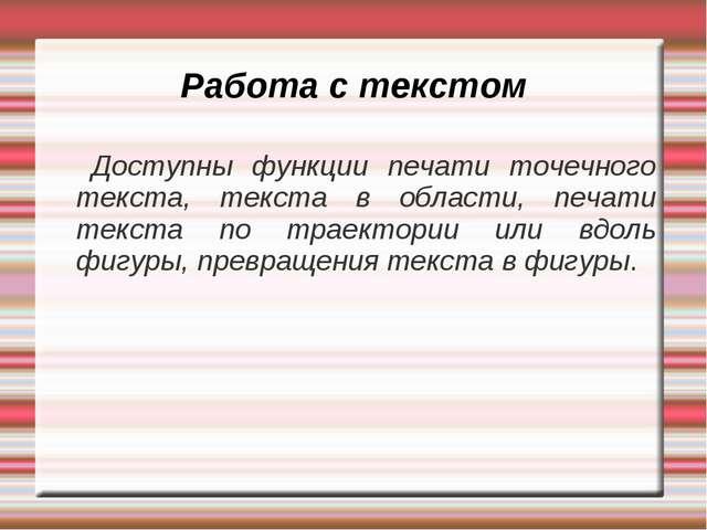 Работа с текстом Доступны функции печати точечного текста, текста в области,...