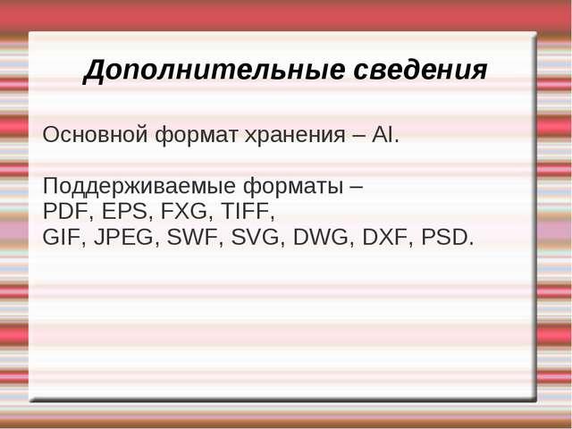 Дополнительные сведения Основной формат хранения – АI. Поддерживаемые форматы...