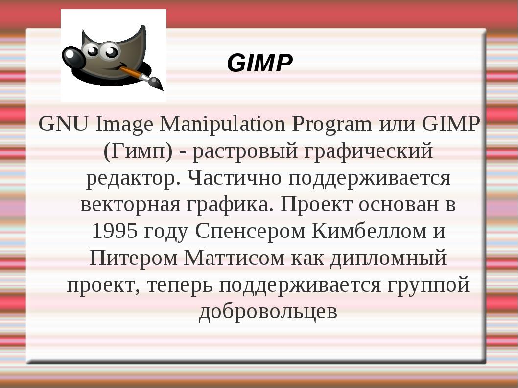 GIMP GNU Image Manipulation Program или GIMP (Гимп) - растровый графический р...
