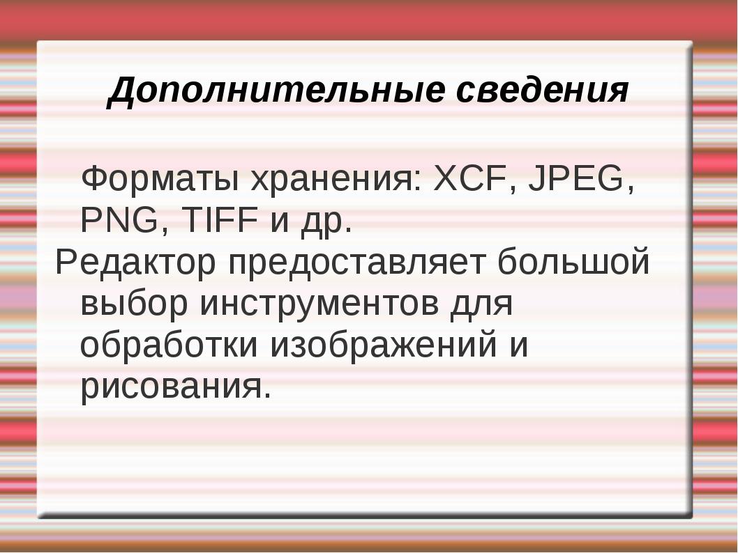 Дополнительные сведения Форматы хранения: XCF, JPEG, PNG, TIFF и др. Редактор...