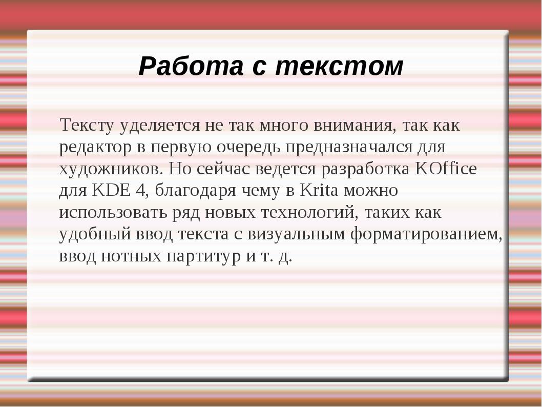Работа с текстом Тексту уделяется не так много внимания, так как редактор в п...