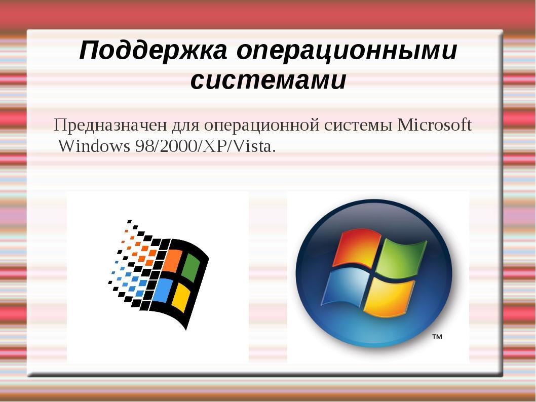 Поддержка операционными системами Предназначен для операционной системы Micro...