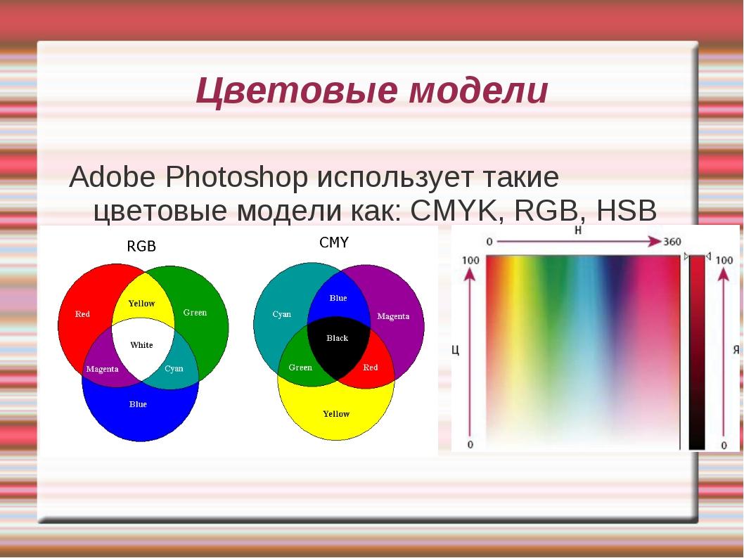 Цветовые модели Adobe Photoshop использует такие цветовые модели как: CMYK, R...
