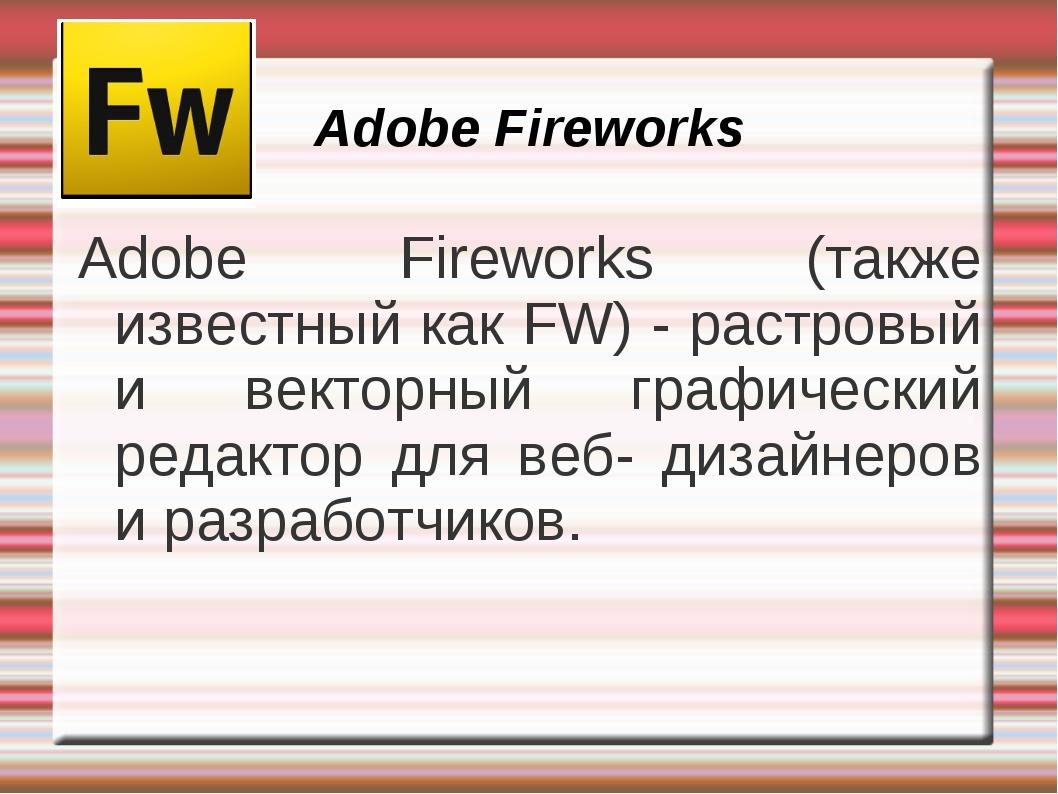 Adobe Fireworks Adobe Fireworks (также известный как FW) - растровый и вектор...