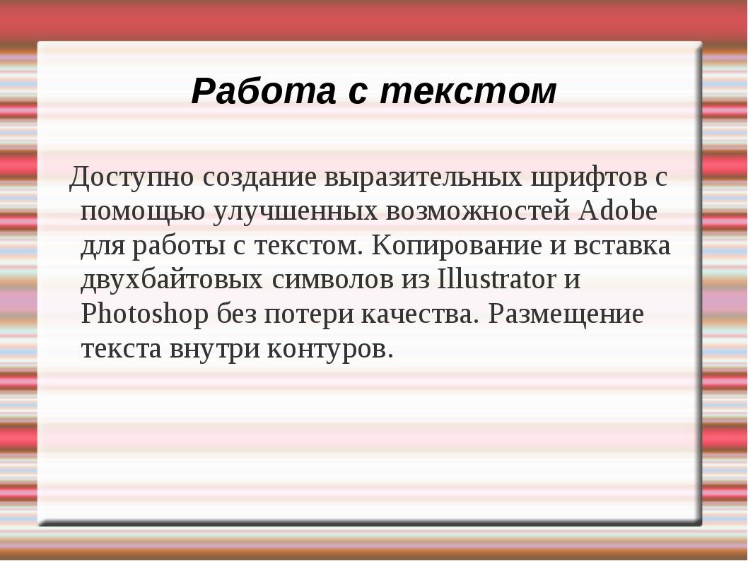 Работа с текстом Доступно создание выразительных шрифтов с помощью улучшенных...