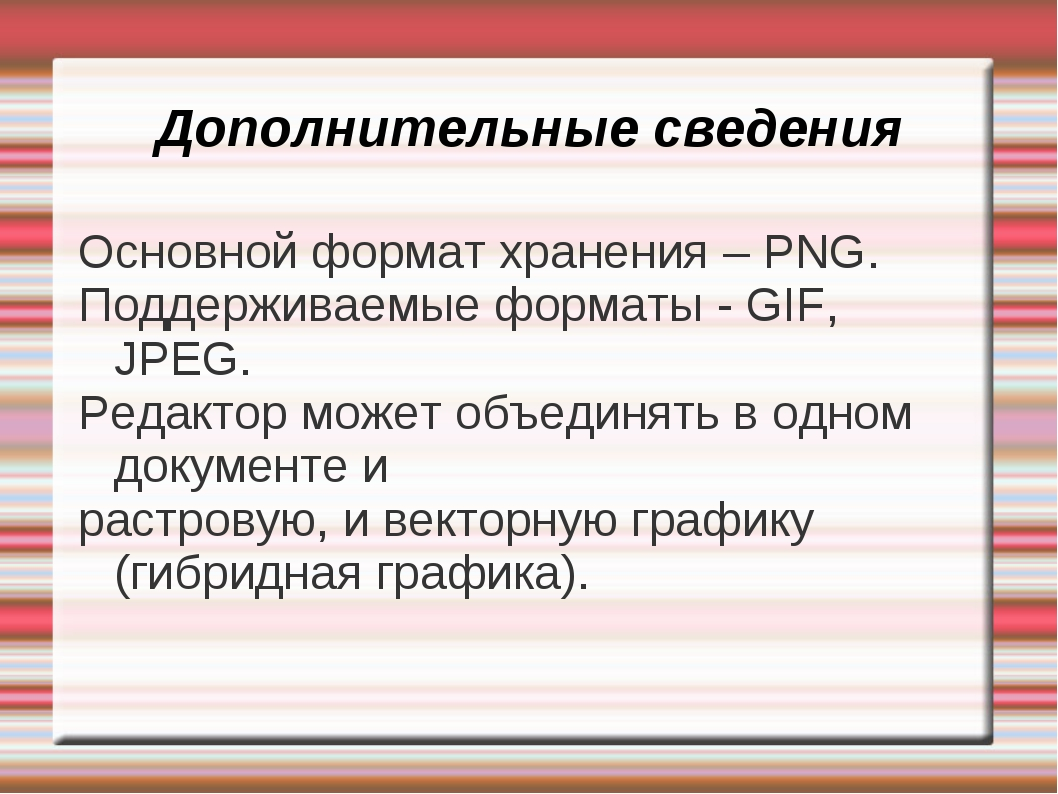 Дополнительные сведения Основной формат хранения – PNG. Поддерживаемые формат...