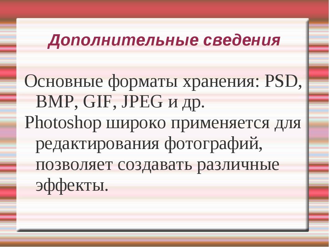 Дополнительные сведения Основные форматы хранения: PSD, BMP, GIF, JPEG и др....