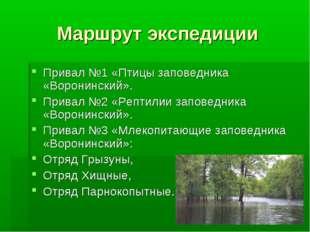 Маршрут экспедиции Привал №1 «Птицы заповедника «Воронинский». Привал №2 «Реп