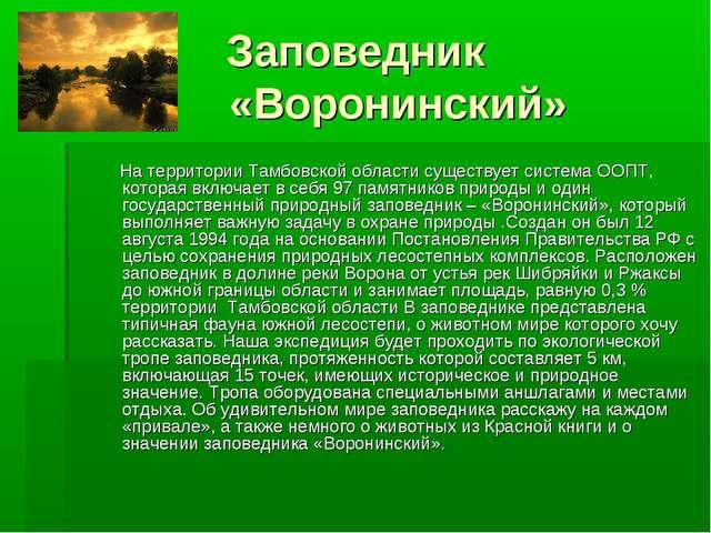 Заповедник «Воронинский» На территории Тамбовской области существует система...
