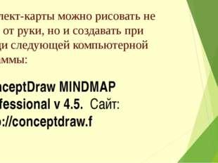 ConceptDraw MINDMAP Professional v 4.5. Сайт: http://conceptdraw.f Интеллект-