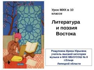 Литература и поэзия Востока Рощупкина Ирина Юрьевна учитель высшей категории